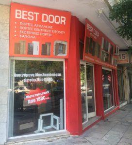 Πόρτες Αθήνα - Κουκάκι